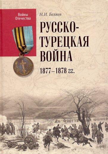 Русско-турецкая война 1877-1878 гг., Беляев Николай Владимирович