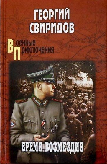 Время возмездия, Свиридов Георгий Иванович