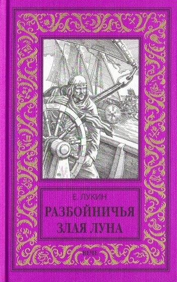 Разбойничья злая луна, Лукин Евгений Юрьевич