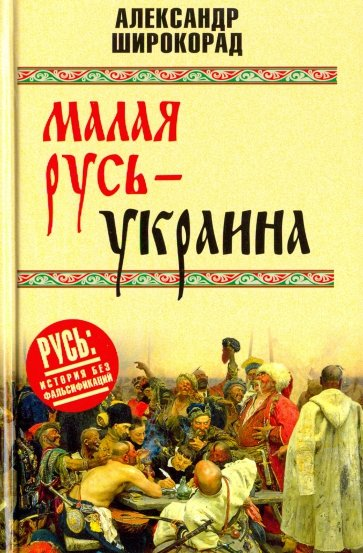 Малая Русь - Украина, Широкорад Александр Борисович