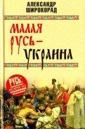 Малая Русь - Украина