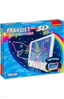 Купить Планшет для рисования с 3D эффектом Океан (ВВ3301), BONDIBON, Оптические игрушки