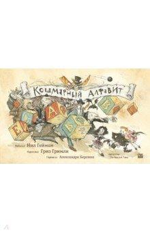 Купить Кошмарный алфавит, Livebook, Зарубежная поэзия для детей