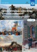 Зимние народные развлечения в русской живописи. Культурные практики для детей 5-7 лет. ФГОС