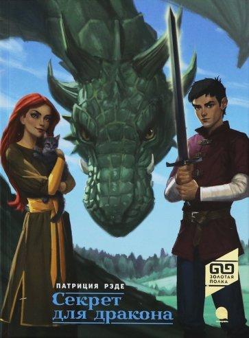 Секрет для дракона, Патриция Рэде