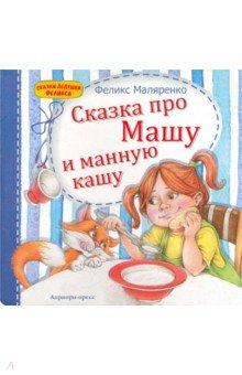 Купить Сказка про Машу и манную кашу, Априори-Пресс, Сказки отечественных писателей