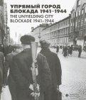 Упрямый город. Блокада 1941-1944