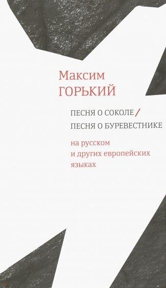 Песня о Соколе / Песня о Буревестнике, Горький М.