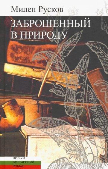 Заброшенный в природу, Русков М.