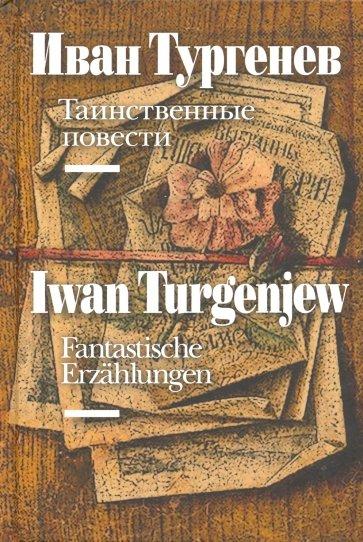 Fantastische Erzahlungen, Тургенев И.