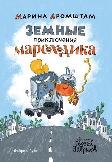 Земные приключения Марсоходика, Аромштам Марина Семеновна