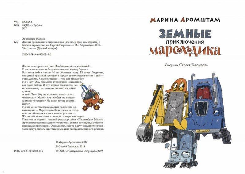 Иллюстрация 1 из 6 для Земные приключения Марсоходика - Марина Аромштам | Лабиринт - книги. Источник: Лабиринт
