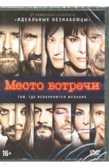 Место встречи (DVD)