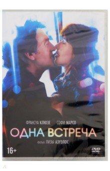 Одна встреча (DVD)