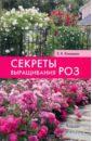 Клименко Зинаида Константиновна Секреты выращивания роз