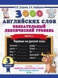 3000 английских слов. Обязательный лексический уровень. 3 класс. Часть 1