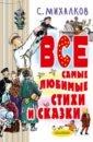 С.Михалков. Все самые любимые стихи и сказки, Михалков Сергей Владимирович