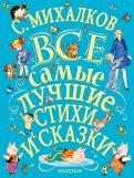 С.Михалков. Все самые лучшие стихи и сказки