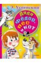 Дядя Федор, пес и кот, Успенский Эдуард Николаевич