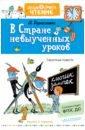 В стране невыученных уроков, Гераскина Лия Борисовна