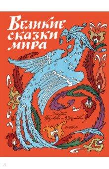 Купить Великие сказки мира, Малыш, Сказки народов мира