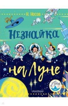 Купить Незнайка на Луне, Малыш, Сказки отечественных писателей