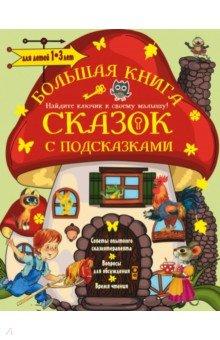 Купить Большая книга сказок с подсказками. Для детей 1-3 лет, Малыш, Сказки и истории для малышей
