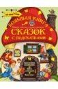 Обложка Большая книга сказок с подсказками. 1-3 лет