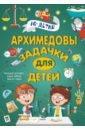 Обложка Архимедовы задачки для детей