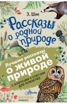 Купить Рассказы о родной природе, Аванта, Повести и рассказы о природе и животных