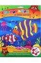 Обложка Аппликация из ярких шариков Яркие рыбки,С3307-03