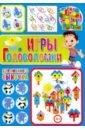 Скиба Тамара Викторовна Игры и головоломки для любимого сыночка скиба т игры и головоломки для самых маленьких