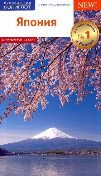 Япония, Фатиева И., Хормут Н.