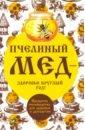 Пчелиный мед— здоровье круглый год!, Баранова Алевтина Ивановна