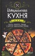 Итальянская кухня. Паста, ризотто, пицца и другие изысканные блюда