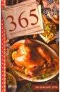Обложка 365 рецептов вкусных блюд на каждый день