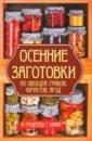 Осенние заготовки из овощей, грибов, фруктов, ягод и рецепты с ними, Баранова Алевтина Ивановна