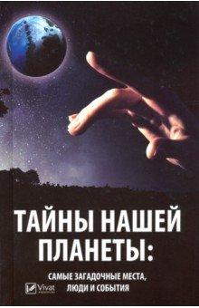 Тайны нашей планеты, самые загадочные места, люди и события