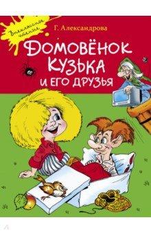 Купить Домовенок Кузька и его друзья, Стрекоза, Сказки отечественных писателей