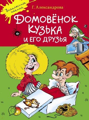 Домовенок Кузька и его друзья, Александрова Галина Владимировна