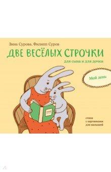 Купить Две веселых строчки для сына и для дочки. Мой день, Манн, Иванов и Фербер, Отечественная поэзия для детей