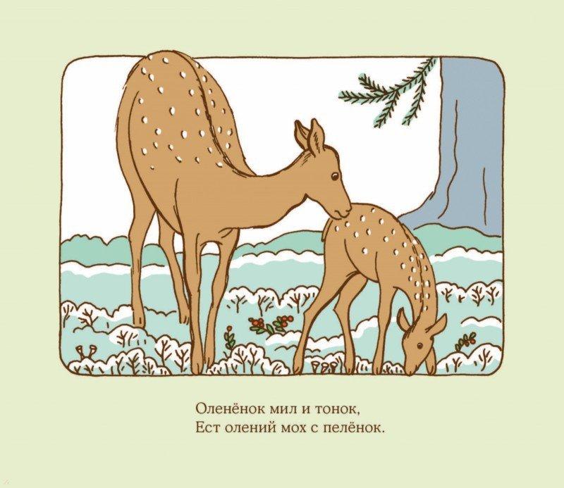 Иллюстрация 1 из 3 для Две веселых строчки для сына и для дочки. Природа | Лабиринт - книги. Источник: Лабиринт