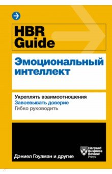 HBR Guide. Эмоциональный интеллект за 999 руб.