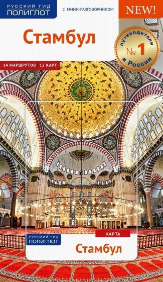 Стамбул, с картой, Р. Штайгемани