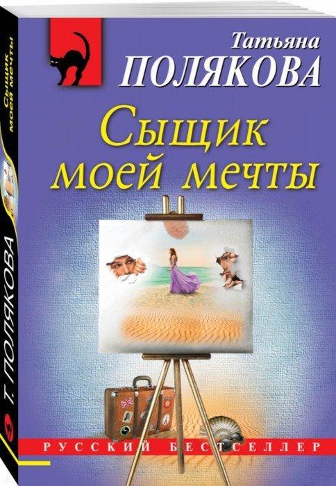 Иллюстрация 1 из 15 для Сыщик моей мечты - Татьяна Полякова | Лабиринт - книги. Источник: Лабиринт
