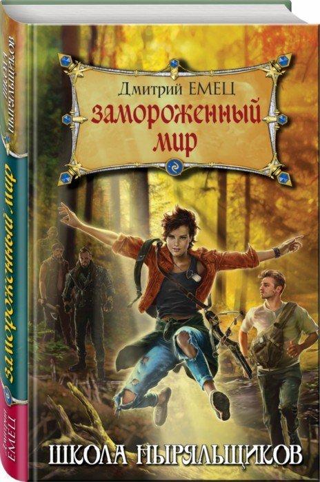 Иллюстрация 1 из 21 для Замороженный мир - Дмитрий Емец   Лабиринт - книги. Источник: Лабиринт