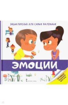 Купить Энциклопедия для самых маленьких. Эмоции, Русское слово, Знакомство с миром вокруг нас