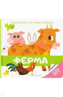 Купить Энциклопедия для самых маленьких. Ферма, Русское слово, Знакомство с миром вокруг нас