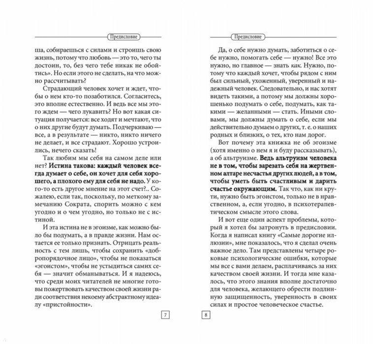 Иллюстрация 3 из 12 для Быть эгоистом. Универсальные правила - Андрей Курпатов | Лабиринт - книги. Источник: Лабиринт