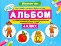 Альбом с техниками рисования, пошаговыми примерами и комментариями педагога. 4 класс. ФГОС